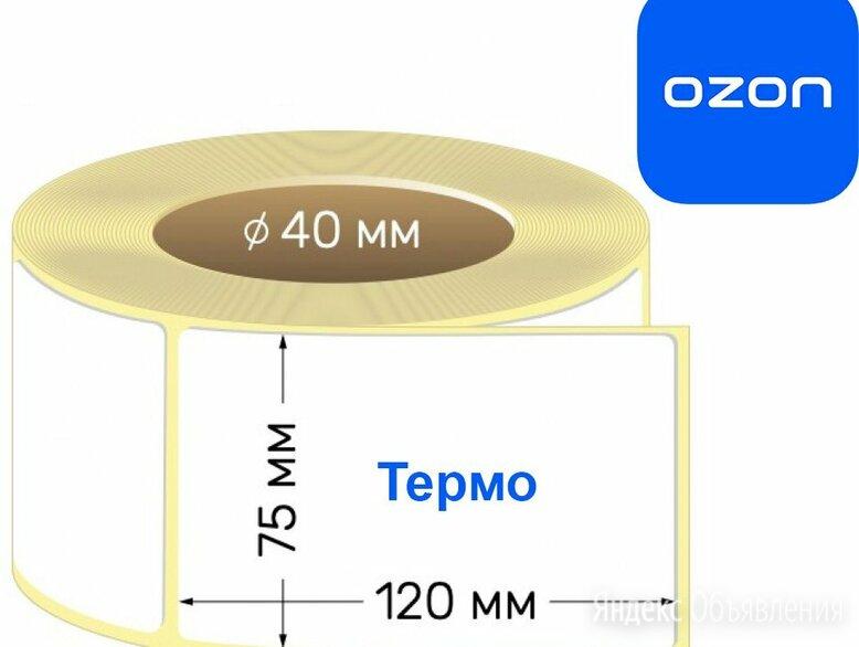 Термоэтикетки для Озон 75x120 мм. (рулон 300 шт.) по цене 400₽ - Бумага и пленка, фото 0