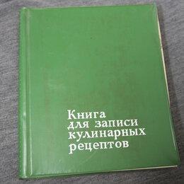 Прочее - Книга - тетрадь для записи кулинарных рецептов.…, 0