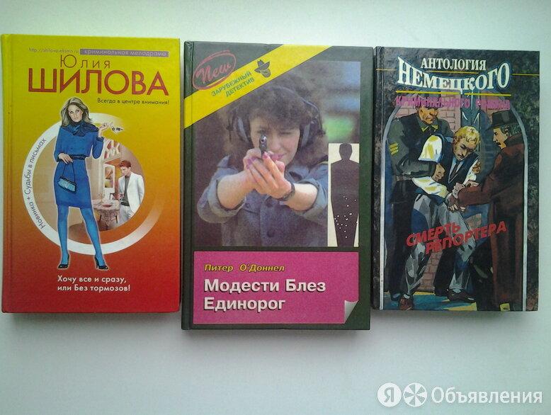 Криминальные мелодрамы, романы, детективы  по цене не указана - Художественная литература, фото 0