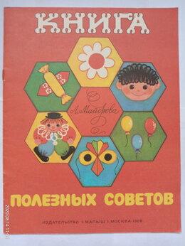 Детская литература - Детская книжка самоделок СССР, 0