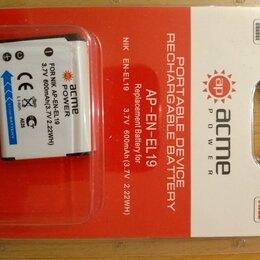 Батарейки - аккумуляторы для фотоаппарата Nikon CoolPix, 0