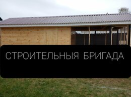 Архитектура, строительство и ремонт - Строительная  бригада , 0