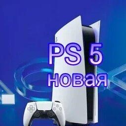 Игровые приставки - Сони PS 5 НОВАЯ РСТ, 0