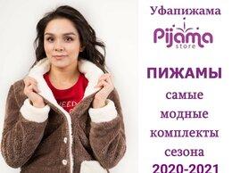 Домашняя одежда - Одежда для дома и сна, 0