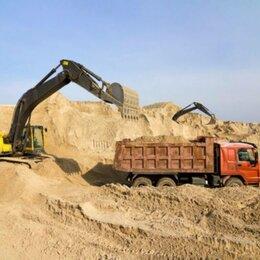 Строительные смеси и сыпучие материалы - Песок для строительных работ, оптом, от производителя., 0