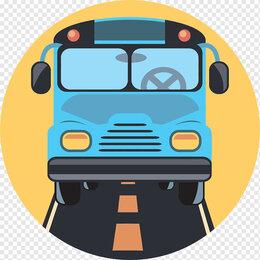 Водитель - Водитель автобуса, 0