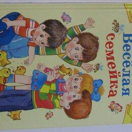 Детская литература - Весёлая семейка. Носов Николай Николаевич. 2006 г., 0