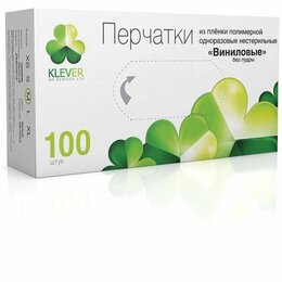 Перчатки - Перчатки виниловые КОМПЛЕКТ 50 пар (100 шт.)…, 0