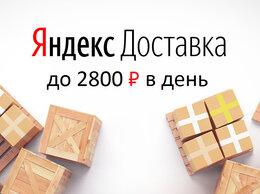 """Курьер - Водитель-курьер """"Яндекc.Pro"""", 0"""