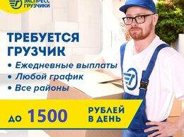 Грузчик - Грузчик в компанию Экспресс грузчики Барнаул, 0