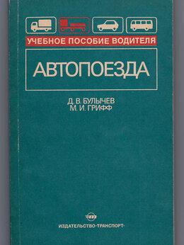 Техническая литература - Булычев, Грифф. Автопоезда, учебник водителя, 0