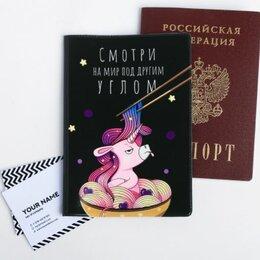 Обложки для документов - Обложка для паспорта Смотри на мир под другим…, 0
