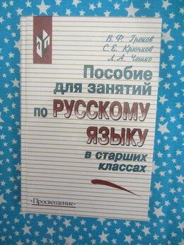 Наука и образование - Пособие для занятий по русскому языку в старших…, 0
