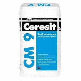 Строительные смеси и сыпучие материалы - Клей Ceresit CM9 для керамической плитки, 25 кг, 0