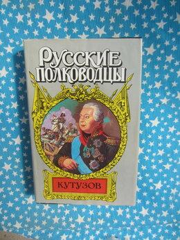 Художественная литература - О. Михайлов. Кутузов. 1996 год, 0