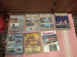 Журналы и газеты - Подборка журналов  ЗА  РУЛЁМ  80-х годов, 0