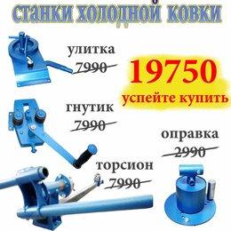 Гибочные станки - Станки холодной ковки ( АКЦИЯ ), 0