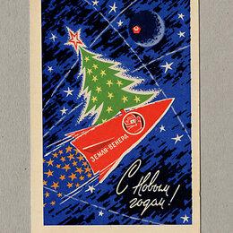Открытки - Открытка СССР. Новый год. Антонченко 1968 чистая космос ракета Земля Венера, 0