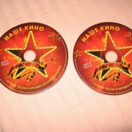 Музыкальные CD и аудиокассеты - Песни нашего кино, 0