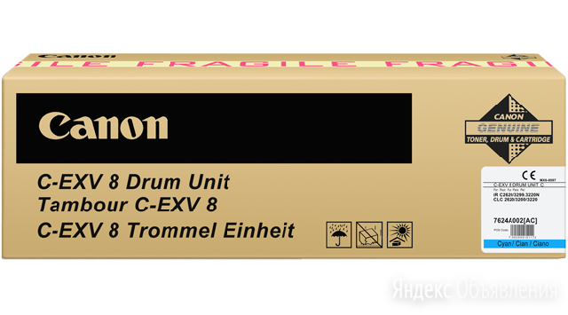 C-EXV8 Drum Cyan  Узел переноса изображения Canon по цене 14500₽ - Аксессуары и запчасти для оргтехники, фото 0
