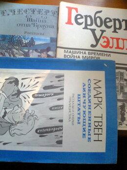 Художественная литература - Книги в дорогу. Советские и зарубежные авторы., 0