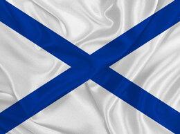 Флаги и гербы - Флаг ВМФ СССР и ВМФ РФ /Андреевский флаг/ Размер…, 0