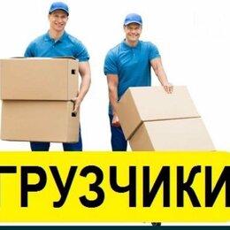 """Грузчики - Грузчик (вахта) в компанию """"Надежный партнёр"""", 0"""
