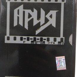 Видеофильмы - DVD диск - АРИЯ - Все клипы - 2008 , 0