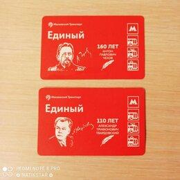 Билеты - Юбилейный билет 160 лет Чехов, 110 лет Твардовский, 0