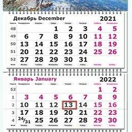 Постеры и календари - Квартальный календарь 2022г. Горный пейзаж 3120-5 Полином /20, 0