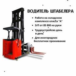 Работник склада - Водитель штабелера (ВАХТА 30/45/60), 0