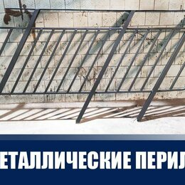 Лестницы и элементы лестниц - Перила металлические, ограждение лестничных маршей, 0