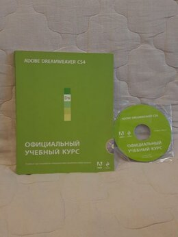 Компьютеры и интернет - Книга Adobe Dreamweawer CS4, 0