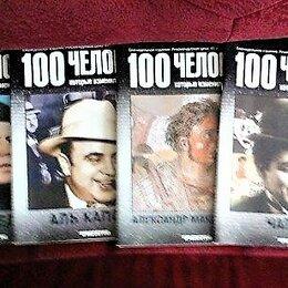 Журналы и газеты - Журналы из серии ''100 человек'', 0