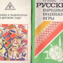 Искусство и культура - Библиотека по дошкольной музыкальной педагогике 1960-80-х гг., 0