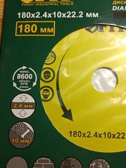 Диски отрезные - Диск FIT (IT 37534) универсальный Ф180х22,2мм, 0