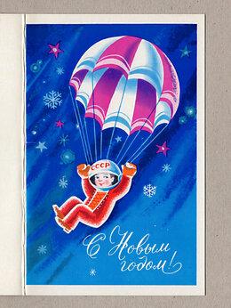 Открытки - Открытка СССР. Новый год. Квавадзе 1975 чистая…, 0