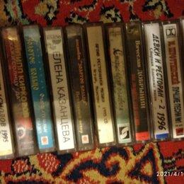 Музыкальные CD и аудиокассеты - аудиокассеты 90 х, 0
