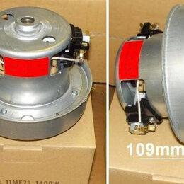 Аксессуары и запчасти - Мотор пылесоса 1400w (низк. китай), H108, D130, 0