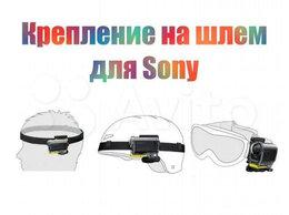 Аксессуары для экшн-камер - Крепление на шлем для Sony UHM1, 0