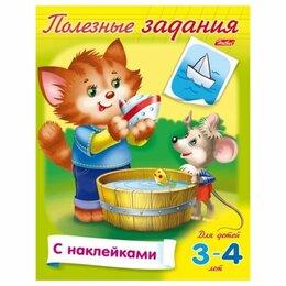 Детская литература - Книжка-пособие А5, 8 л., HATBER с наклейками, полезные задания, «Кошка с мышкой», 0