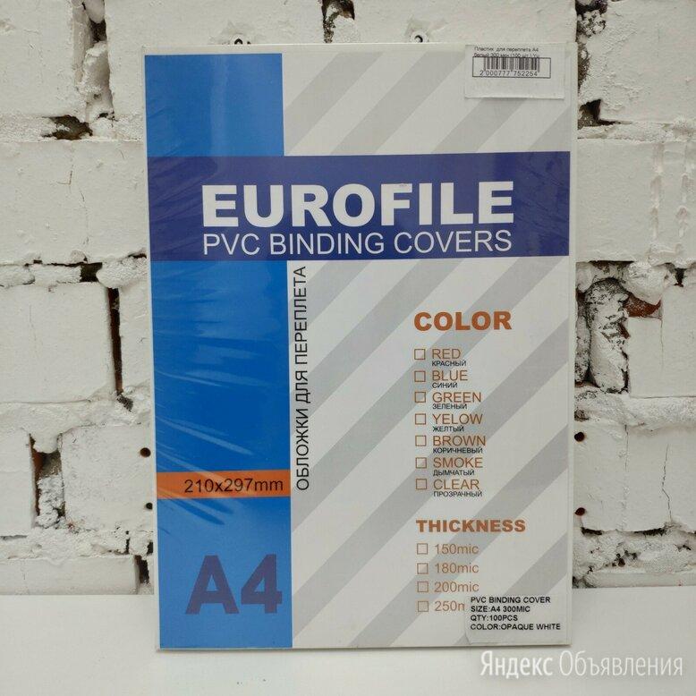 Пластик для переплета А4 белый 300 мкн (100 шт.) Yu по цене 1270₽ - Расходные материалы для брошюровщиков, фото 0