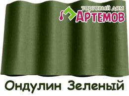Краски - Резиновая краска  (16 цветов) 7 кг Ондулин зелёный, 0