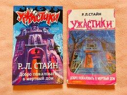 Детская литература - Стайн Р. Л., Ужастики, 0