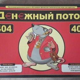 Настольные игры - Денежный поток 404, 0
