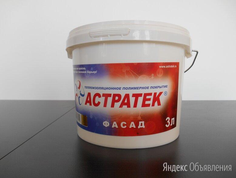 Жидкая теплоизоляция (жидкий утеплитель) Астратек фасад 3 литра по цене 1515₽ - Изоляционные материалы, фото 0