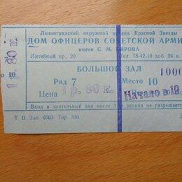 Билеты - Билет в театр Ленинградского Дома офицеров Советской армии. 1977 год., 0