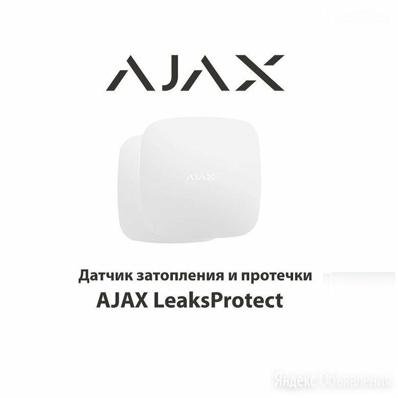 Ajax LeaksProtect.Беспроводной датчик протечки по цене 2300₽ - Системы Умный дом, фото 0