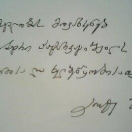 Вещи знаменитостей и автографы - Автограф Котэ Махарадзе, книга-раритет, 0