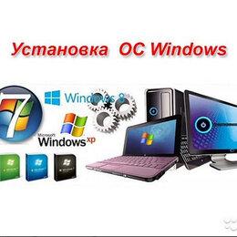 Программное обеспечение - Установка программного обеспечение, 0